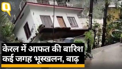 Kerala Floods: केरल में भारी बारिश, अब तक 23 लोगों की मौत, कई लोग लापता