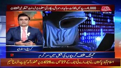 NADRA Starts Crackdown Against Agent Mafia   Benaqaab   12 Oct 2021   Abbtakk   BH1H
