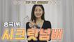 """[TTA-중국 1위] 시크릿넘버 """"락키 응원 덕분…더 많이 활동할게요"""""""
