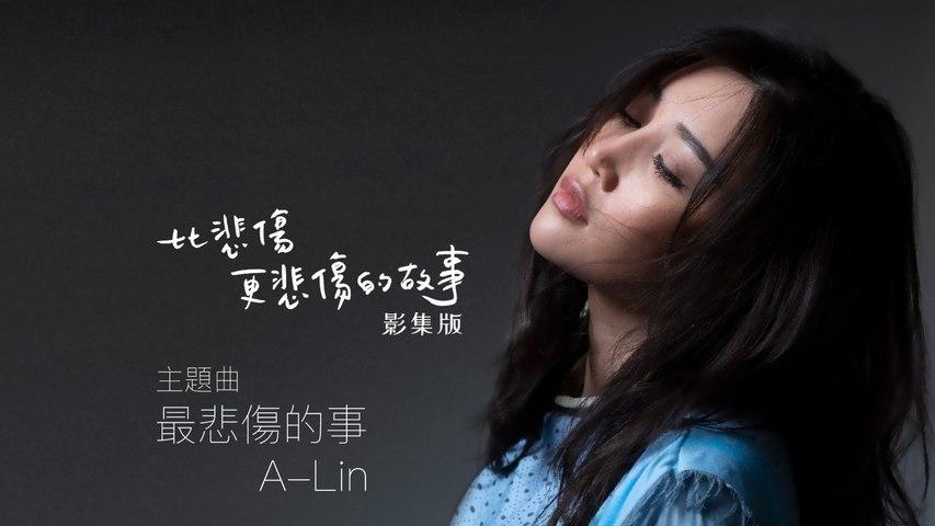 A-Lin - 最悲傷的事 《比悲傷更悲傷的故事》影集版主題曲