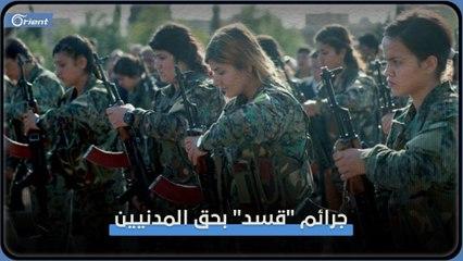 ميليشيا قسد تستخدم المدنيين دروعاً بشرية مع تصاعد تهديدات تركيا