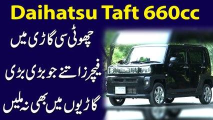 660 cc Daihatsu Taft, choti si gari mei features itnay jo barri barri gario mei b na milain