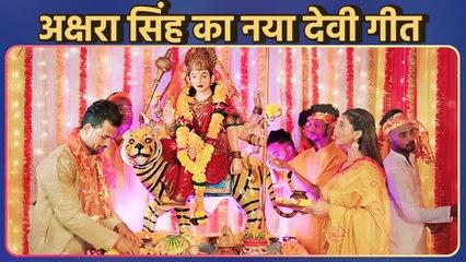 नवरात्रि पर रिलीज हुआ अक्षरा सिंह का नया देवी गीत 'दिल की पुकार', देखें मनमोहक वीडियो