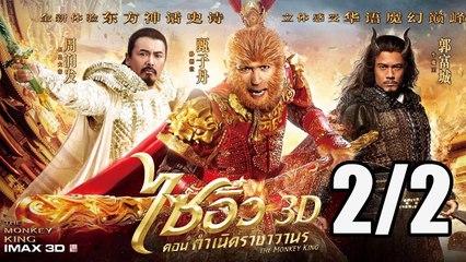 ไซอิ๋ว ตอนกำเนิดราชาวานร - The Monkey King (2/2)