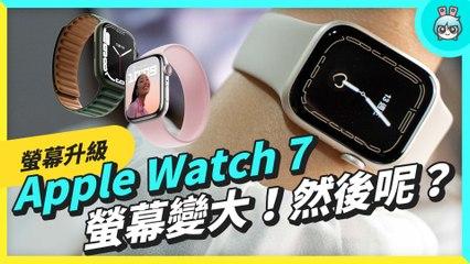 Apple Watch Series 7 這些升級值得你買單嗎?買前你必須知道的幾件事情
