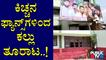 Kiccha Sudeep's Fans Pelt Stones On Theatres In Vijayapura | Kotigobba-3