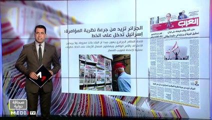 قراءة في عناوين صحف عالمية - 14/10/2021