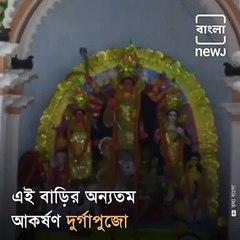 All About Chakdighi Rajbari's Heritage Durga Puja At Burdwan