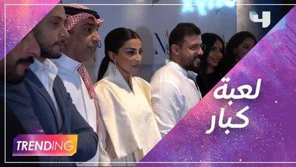 العرض الخاص للفيلم السعودي لعبة كبار