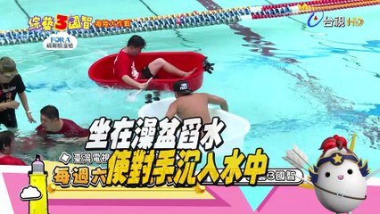 綜藝3國智-海陸大作戰