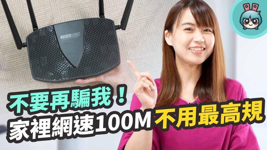 家用路由器怎麼挑?看懂 Mesh、Wi-Fi 6 選購重點整理!加碼實測 TOTOLINK X5000R Easy Mesh,韌體更新教學