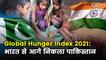 Global Hunger Index में पाकिस्तान से पिछड़ा भारत, नेपाल और बांग्लादेश की रैंकिंग भी बेहतर