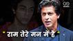 """विजयादशमी : """"राम तेरे मन में है"""" शाहरुख़ का यह सॉन्ग सुनिए..."""