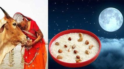Sharad Purnima 2021 : शरद पूर्णिमा की रात खीर खराब या गिर जाए तो क्या करें ? । Boldsky