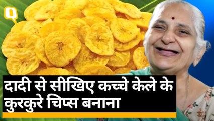 दादी बता रही हैं Banana Wafers बनाने की रेसिपी | Quint Hindi