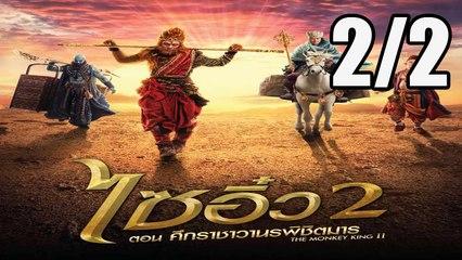 ไซอิ๋ว 2 ตอน ศึกราชาวานรพิชิตมาร - The Monkey King 2 (2/2)