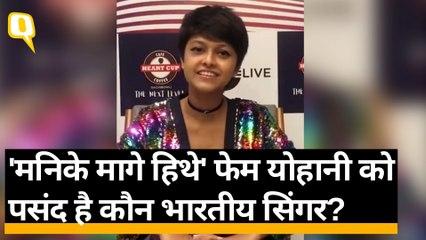 Manike Mage Hithe Singer Yohani ने क्विंट के लिए गाया वायरल गाना, खास बातचीत