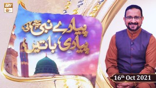 Piyare Nabi S.A.W.W Ki Piyari Baten - Host : Dr. Muhammad Ahmed Qadri - 16th October 2021 - ARY Qtv