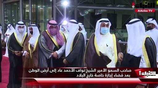 صاحب السمو الأمير الشيخ نواف الأحمد عاد إلى أرض الوطن بعد قضاء إجازة خاصة خارج البلاد