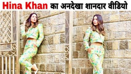 हिना खान कुछ इस ख़ास अंदाज में कर रही हैं फैन्स का मनोरंजन, देखें शानदार वीडियो