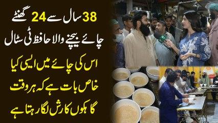 38 saal se 24 ghantay chai bechnay wala Hafiz Tea stall, iski chai mei aisi kia khas baat hai k har waqt gahko ka rush laga rehta hai?