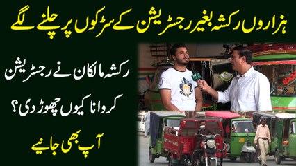 Hazaro Rickshaw beghair registeration k sarrko per chalnay lagay, rickshaw malkan ne registeration karwana keu chor di? Aap b janiye