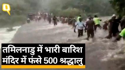 Tamil Nadu Rains: Thirumalai Nambi Temple में फंसे 400 श्रद्धालुओं को सुरक्षित जगह पहुंचाया गया