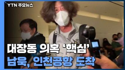 대장동 의혹 '핵심' 남욱 변호사 조금 전 국내 도착 / YTN