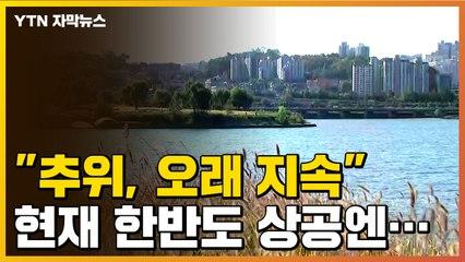 """[자막뉴스] """"추위, 상당히 오래 지속""""...한반도 상공 현재 상황 / YTN"""
