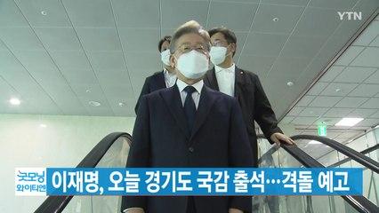 [YTN 실시간뉴스] 이재명, 오늘 경기도 국감 출석...격돌 예고 / YTN