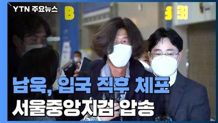 대장동 의혹 '핵심' 남욱 변호사 체포 후 서울중앙지검 압송 / YTN