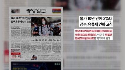조간 브리핑 (10월 18일) / YTN