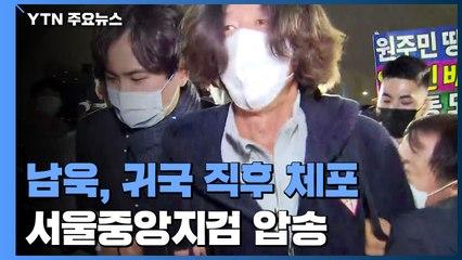 '대장동 핵심' 남욱, 귀국 직후 공항에서 체포...서울중앙지검 압송 / YTN