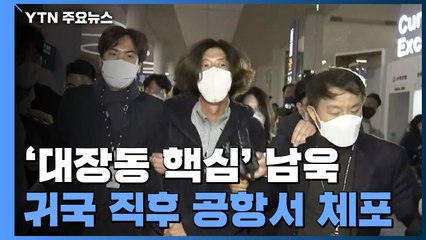 검찰, '대장동 핵심' 남욱 공항에서 체포...서울중앙지검 압송 / YTN