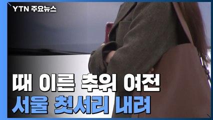 [날씨] 때 이른 추위 속 서울 첫서리...퇴근길, 수도권·영서 비 / YTN