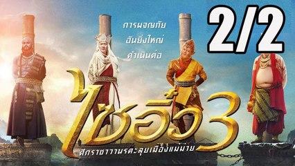 ไซอิ๋ว 3 ตอน ศึกราชาวานรตะลุยเมืองแม่ม่าย - The Monkey King 3 (2/2)