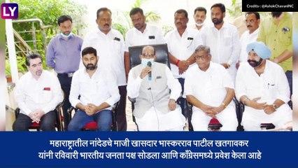 Bhaskarrao Patil Khatgaonkar Quits BJP: भास्करराव पाटील खतगावकर यांचा काँग्रेसमध्ये  प्रवेश