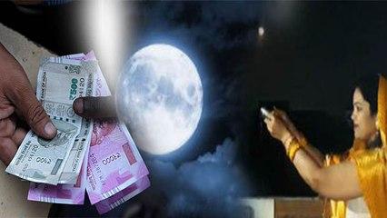 Sharad Purnima 2021: शरद पूर्णिमा 2021 के दिन क्या करना चाहिए क्या नहीं करना चाहिए | Boldsky
