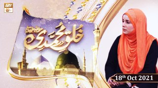 Khulq e Muhammadi S.A.W.W - Host : Syeda Zainab - 18th October 2021 - ARY Qtv
