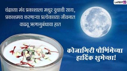 Kojagiri Purnima 2021 Wishes in Marathi: कोजागिरी पौर्णिमेच्या मराठी शुभेच्छा, Messages, Image