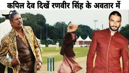 रणवीर सिंह के अवतार में नजर आए कपिल देव, लोग कर रहे हैं जमकर तारीफ, देखें पूरा वीडियो