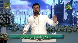 Shan-e-Mustafa – Rabi-ul-Awal Special -Kya Janwaro Ka Khayal Rakhne per sawab Milta hai ?18 Oct 2021