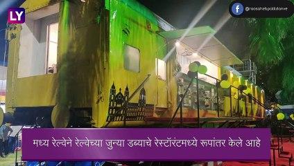 Mumbai's First Restaurant On Wheels: मुंबईच्या सीएसटी येथे सुरु झाले शहरातील पहिले रेस्टॉरंट-ऑन-व्हील