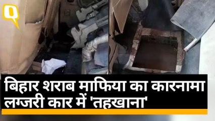 Bihar: Muzaffarpur में Sharab Mafia की अंग्रेजी शराब जब्त, कार में हो रही थी शराब की तस्करी