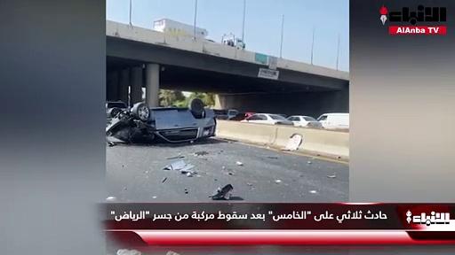 """حادث ثلاثي على """"الخامس"""" بعد سقوط مركبة من جسر """"الرياض"""""""