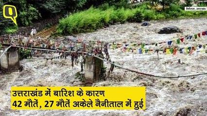 Uttarakhand Rains: Nainital में सेना के जवानों ने Human Chain बनाकर रेस्क्यू किया  | Quint Hindi