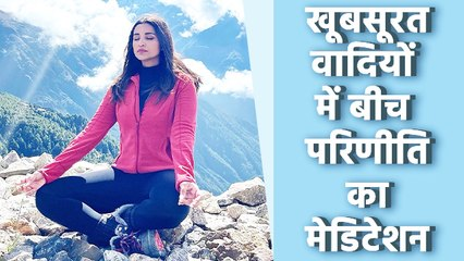 पहाड़ों के बीच Parineeti Chopra ध्यान में दिखीं लीन, वीडियो में देखिए एक झलक