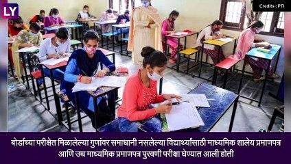 Maharashtra SSC, HSC Supplementary Exam Result 2021: बोर्डाचा 10वी,12वी पुरवणी परीक्षांचा निकाल