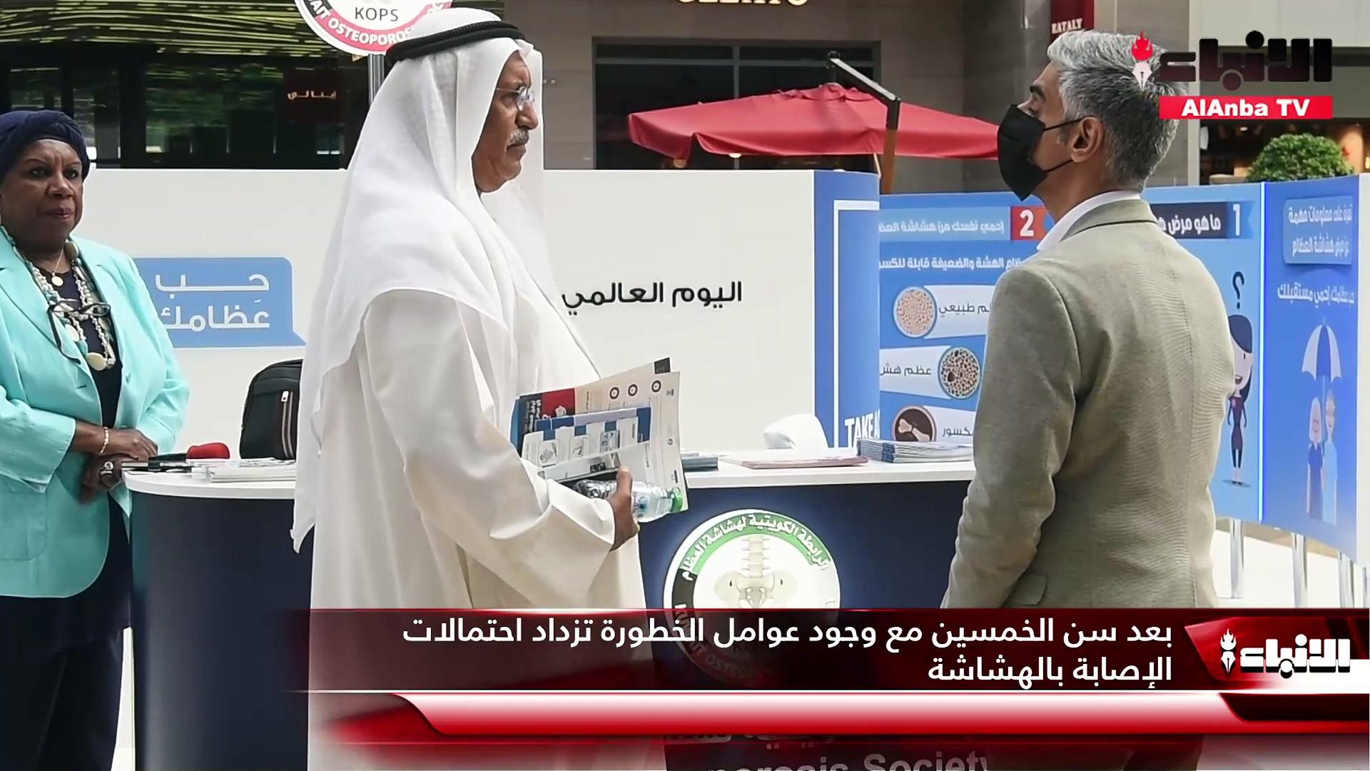 تدريب 35 طبيب عائلة على الكشف المبكر عن «هشاشة العظام» وتوزيعهم على محافظات الكويت
