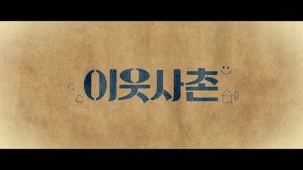 NEXT DOOR NEIGHBOR (2020) Trailer VO - KOREAN